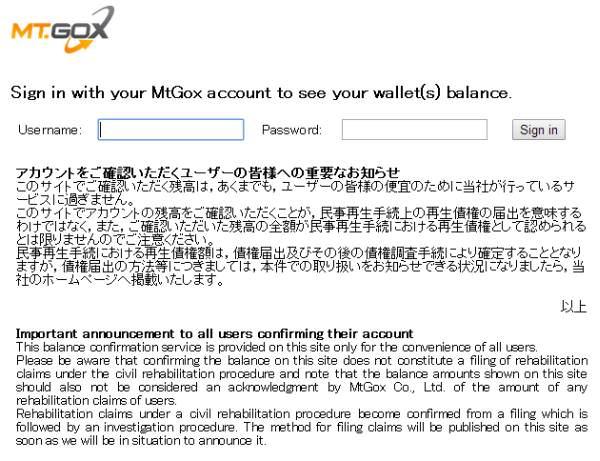 マウントゴックスの Web サイト ビットコイン残高が確認可能