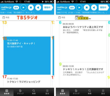 radiko.jp、全国のラジオ局が聴ける有料版スタート、月350円
