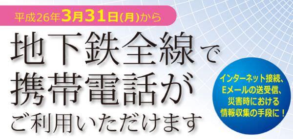 大阪市営地下鉄、ついに本日始発から全区間のトンネルで携帯電話が利用可能に