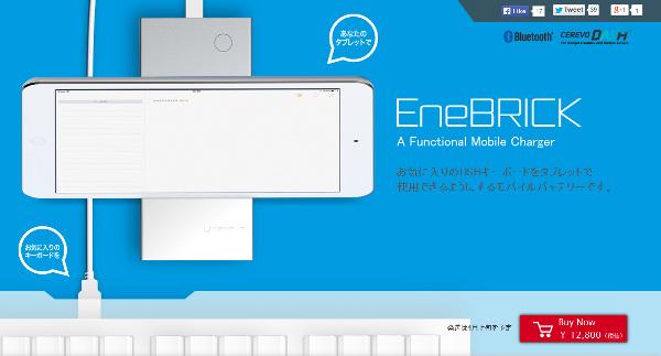 iPad に愛用の USB キーボード を 無線接続してくれる…モバイルバッテリー!?「Cerevo EneBRICK」