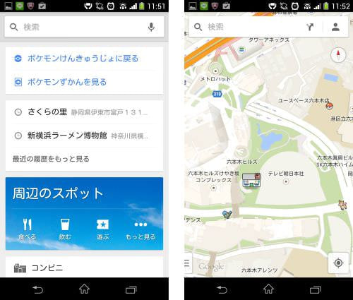 左:よし「ポケモンけんきゅうじょ」に戻ろう 右:あれ、六本木ヒルズって Google ジャパンの本社の場所では?