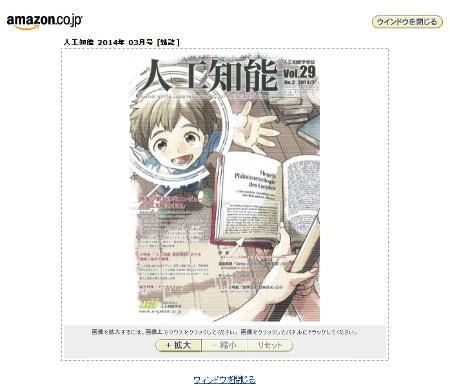 女性ロボットの絵は差別?人工知能学会、表紙問題で特集を公開、Amazon.co.jp で学会誌の一般販売も