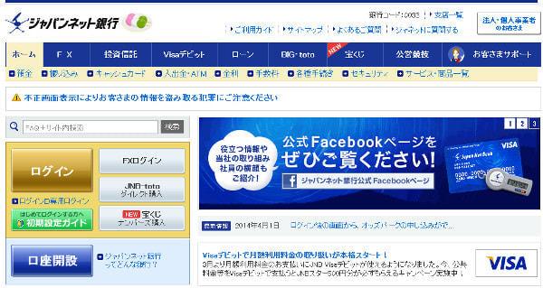 ヤフー、ジャパンネット銀行を関連会社に、Yahoo! Japan ID を生かしたサービス予定