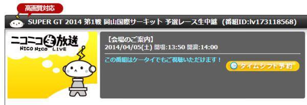 「ニコ生」、本日14時から「SUPER GT 第1戦」予選を生中継