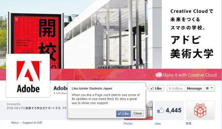 アドビ、美大生向けスマホサイト「Adobe 美術大学」を公開