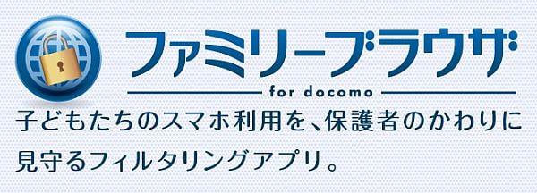 ALSI、フィルタリングアプリ「ファミリーブラウザ for docomo iOS 版」を提供開始--子どものスマホ利用を安全に