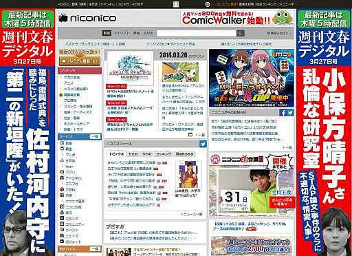ニコニコがデジタルで『週刊文春』を配信