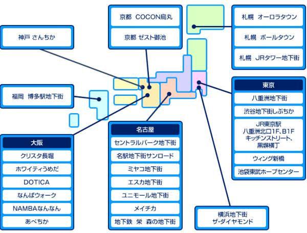 UQ WiMAX が神戸・三宮地下街「さんちか」全域にサービスエリアを拡大