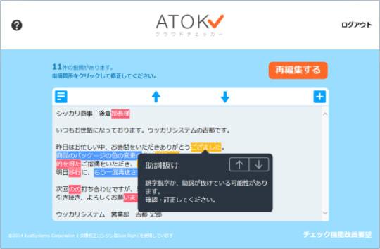 文書の校正も Web で完結--「ATOK クラウドチェッカー」公開