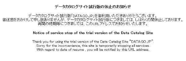 どうなる?日本政府のオープンデータ、カタログサイトを休止