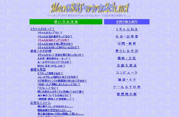 2ch の新版「2ch.sc」予定に狂い、日曜のオープンが中止に--「2ch.net」は平常通り