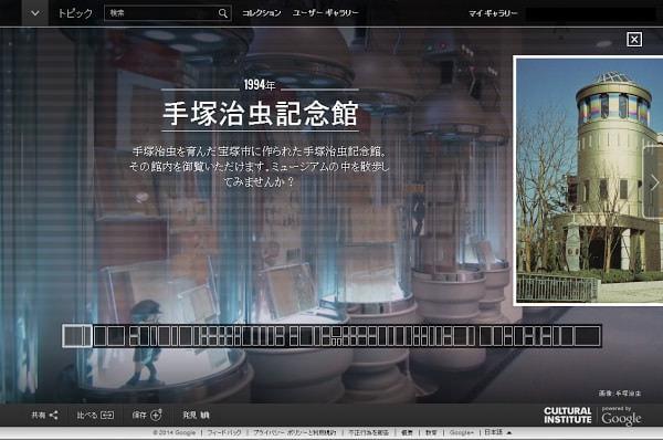 「手塚治虫記念館」