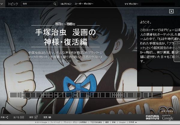 「手塚治虫 漫画の神様・復活編」