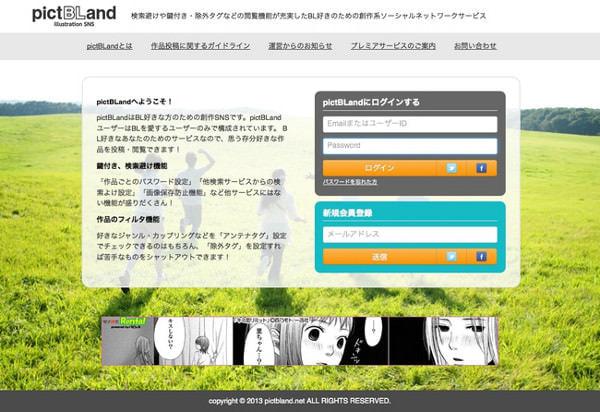 「腐女子のためのSNS」ユーザー5万人超に、多様化進むソーシャルメディア