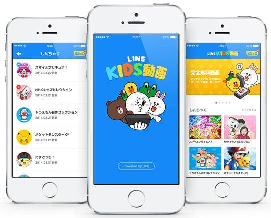 まず iPhone から、子ども向け動画配信サービス「LINE KIDS動画」開始