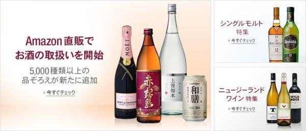Amazon.co.jp が酒の直販を開始、日本酒/焼酎の地酒は2,400種以上、国内ウィスキー蒸留所は制覇