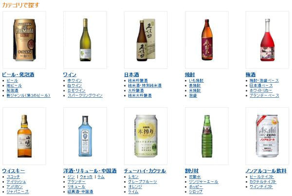 取り扱っているさまざまな酒 (出典:アマゾン ジャパン)