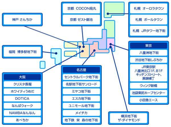 UQ WiMAX が利用可能な地下街 (出典:UQ コミュニケーションズ)
