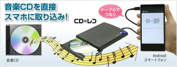 PC 不要で CD から Android スマホに直接音楽を取り込める「CD レコ」、アイ・オーから