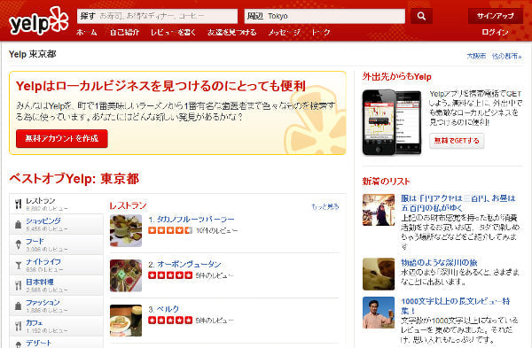 巨大口コミサイト「Yelp」は日本を誤解…いや正しく理解している?