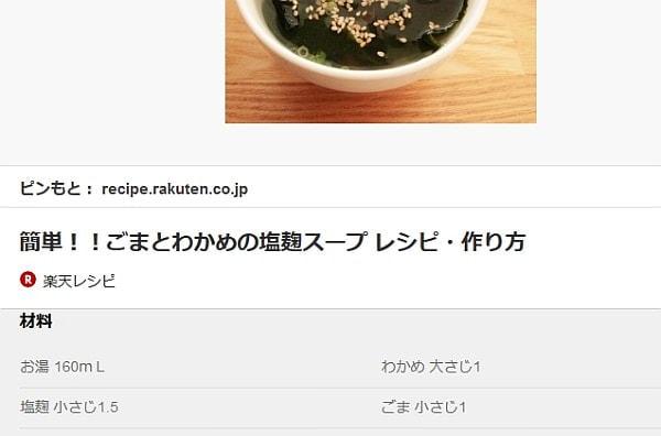 """楽天レシピ、Pinterest で""""レシピピン機能""""を導入--材料を表示して使いやすく"""