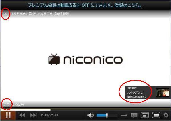 「ニコニコ動画」で「再生前動画広告」開始、プレミアム会員は非表示に設定可能