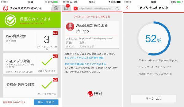 iPhone も不正アプリと無縁ではない -- 「ウイルスバスターモバイル」が iOS 対応