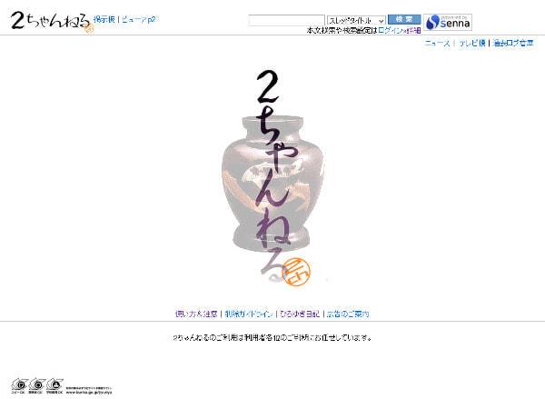 2ch の新版「2ch.sc」公開、旧版「2ch.net」と並立
