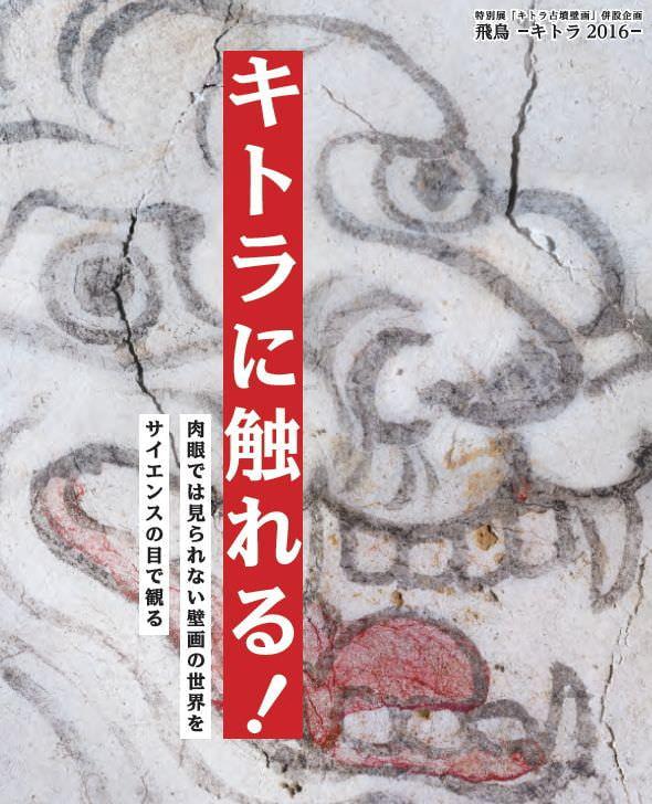 """キトラ古墳の壁画にタッチで""""顔を寄せられる""""企画、東京国立博物館の村外初展示に合わせて"""