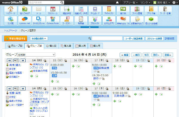 グループウェア「サイボウズ Office 10.1」発売--スケジュールを Google カレンダーでも利用可能に
