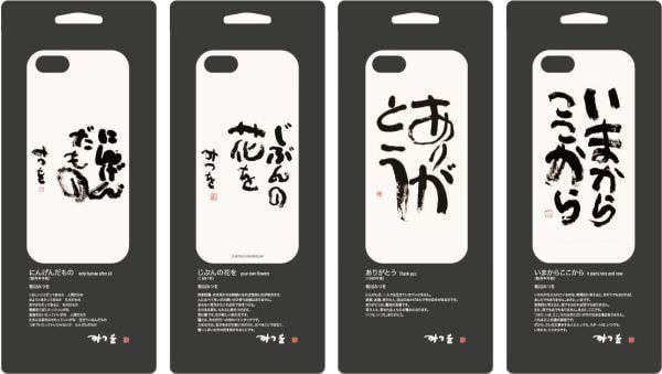 相田みつをデザインの iPhone ケースが初登場、「にんげんだもの」「じぶんの花を」など