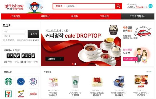 バリューコマースがソーシャルギフト事業に参入、韓国大手 kt mhows と業務提携