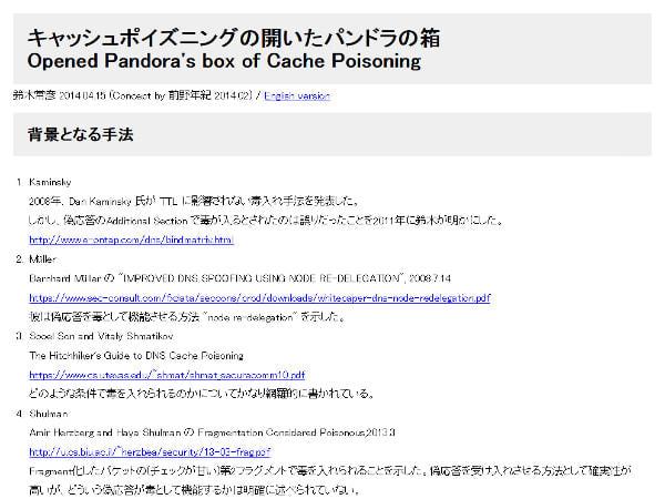 正しいサイトを開いても「偽サイト」にすりかわる恐れ -- 「パンドラの箱」と呼ばれるネットの欠陥見つかる