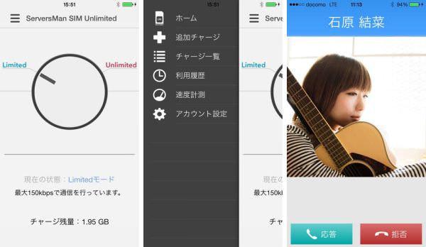 iPhone を月467円で使えるプラン -- 「ServersMan SIM LTE」が SIM フリー向けに