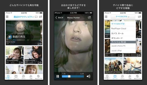 スマホや PC で 簡単に動画を共有できる「RealPlayer Cloud」日本版、LINE と連携