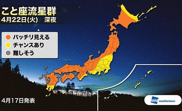 「4月こと座流星群」観測可能エリアマップ(出典:ウェザーニューズ)