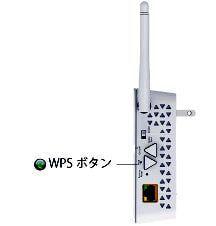 WPS プッシュボタンで簡単接続