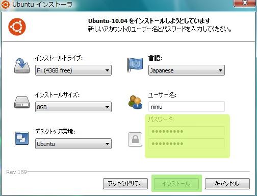 Windows ベースの Ubuntu インストーラ「Wubi」