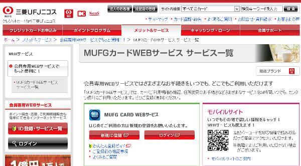 OpenSSL 狙った攻撃、三菱 UFJ ニコスの顧客情報のべ894人分が流出