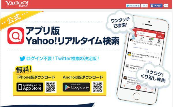 ヤフー「話題なう」刷新、個人的な話題も見逃さない「Yahoo!リアルタイム検索」に