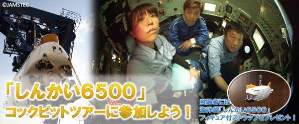 「しんかい6500」コックピットツアーに参加しよう! (出典:ドワンゴ/ニワンゴ/JAMSTEC)