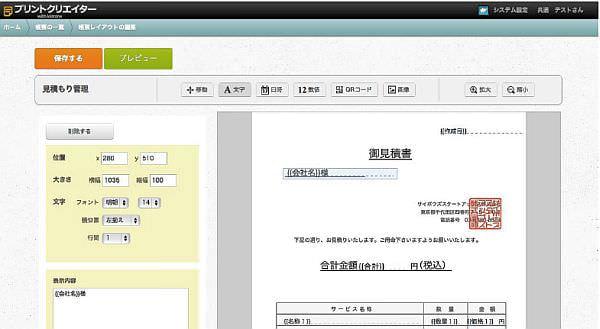 請求書フォームに文字を配置する設定画面