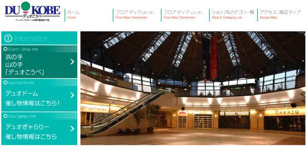 「UQ WiMAX」、神戸の地下街「デュオこうべ」全域で利用可能に