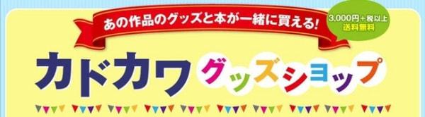 KADOKAWA サイトで人気作品のグッズ販売開始、「艦これ」「テルマエ」など