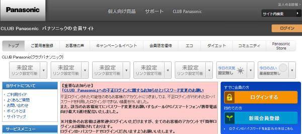 パナソニック「CLUB Panasonic」に不正ログイン、7万8,361アカウントの個人情報が流出