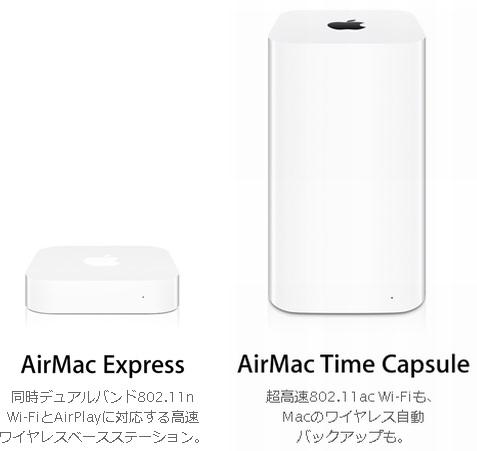 影響を受けるシステムは 802.11ac を有効にした「AirMac Express」と、「AirMac Time Capsule」