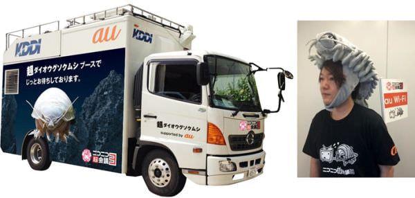 """KDDI の「ニコニコ超会議3」臨時基地局は""""ダイオウグソクムシ""""ラッピング"""