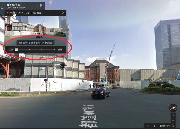 時計アイコンをクリックするとスライダーが現れる (出典:Google)