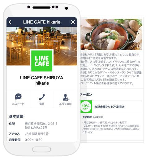 LINEビジネスアカウント「LINE@」、お店と「LINEする」関係に?ー5月中旬の全面強化に向け事前受付開始