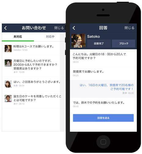 ユーザーと店舗が双方向にメッセージを送れる「LINE お店トーク」機能